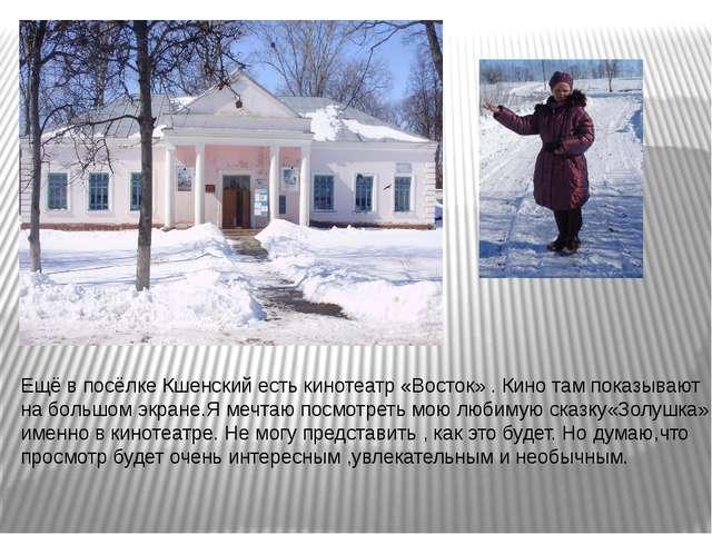 Ещё в посёлке Кшенский есть кинотеатр «Восток» . Кино там показывают на боль...
