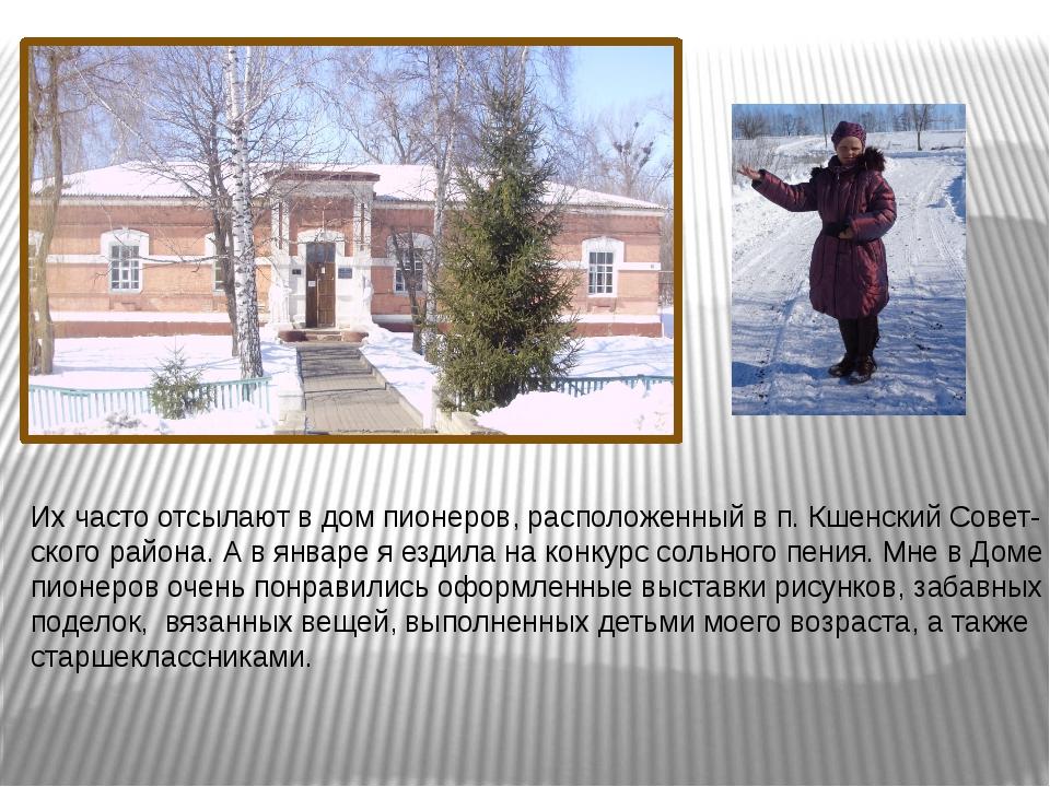 Их часто отсылают в дом пионеров, расположенный в п. Кшенский Совет- ского ра...