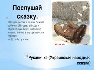Рукавичка (Украинская народная сказка) Шёл дед лесом, а за ним бежала собачка