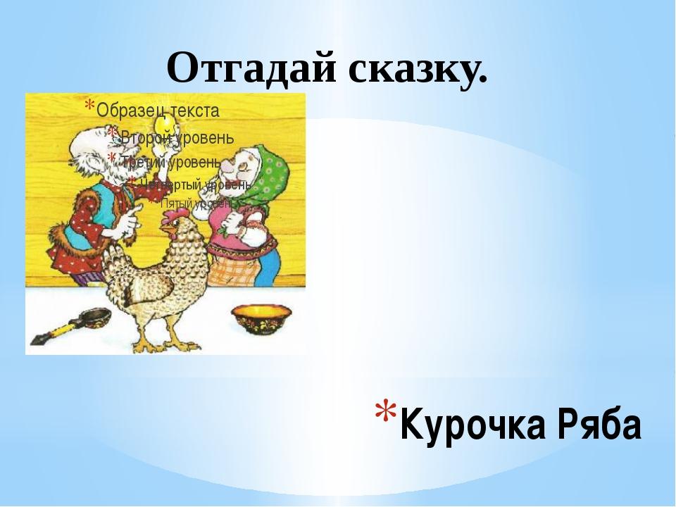 Курочка Ряба Отгадай сказку.