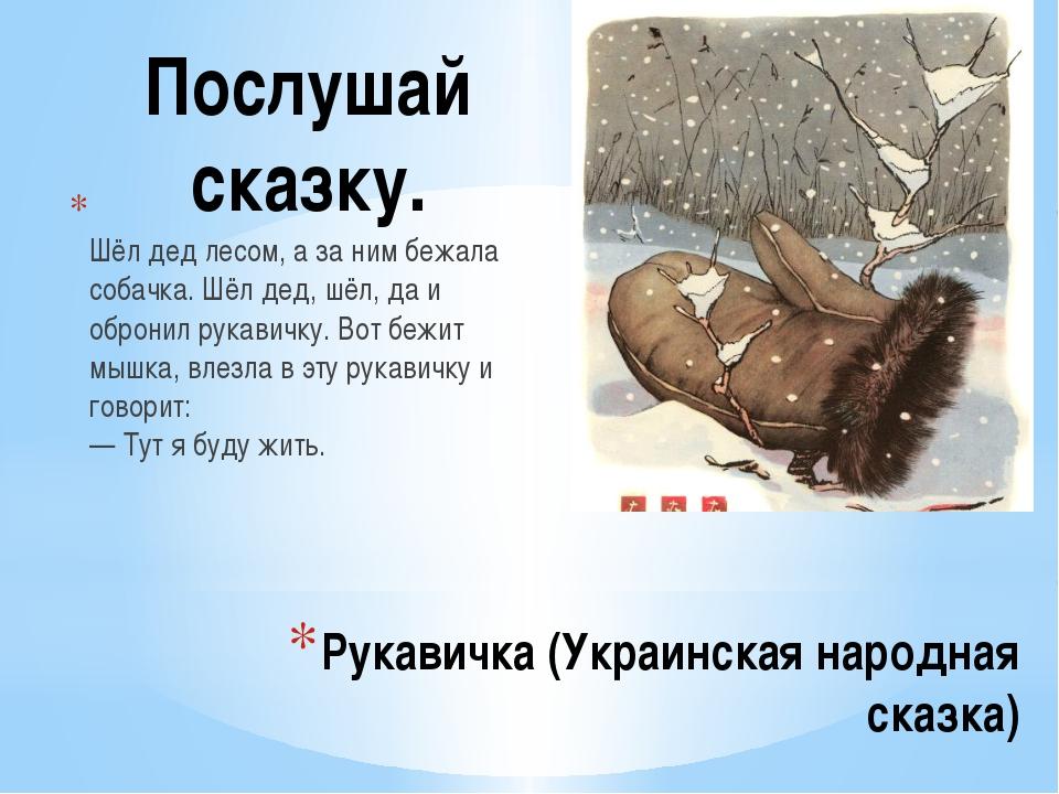 Рукавичка (Украинская народная сказка) Шёл дед лесом, а за ним бежала собачка...