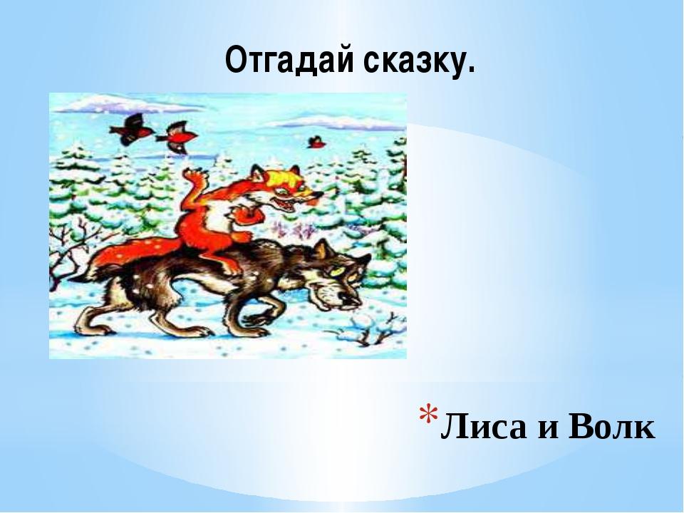 Лиса и Волк Отгадай сказку.