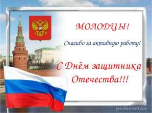 МОЛОДЦЫ! Спасибо за активную работу! С Днём защитника Отечества!!!