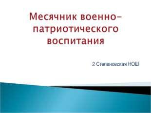 2 Степановская НОШ