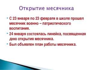 С 23 января по 23 февраля в школе прошел месячник военно – патриотического во
