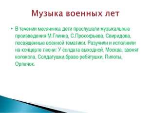 В течении месячника дети прослушали музыкальные произведения М.Глинка, С.Прок