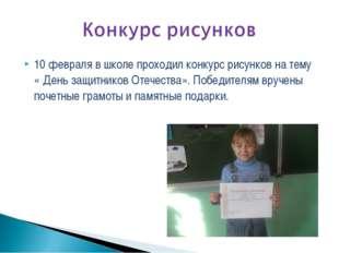 10 февраля в школе проходил конкурс рисунков на тему « День защитников Отечес