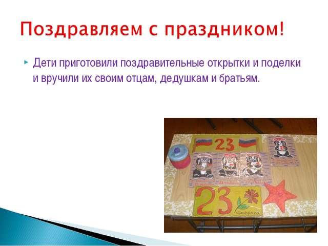 Дети приготовили поздравительные открытки и поделки и вручили их своим отцам,...