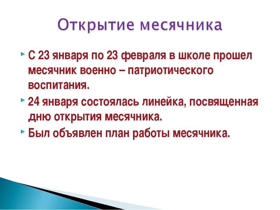 С 23 января по 23 февраля в школе прошел месячник военно – патриотического во...