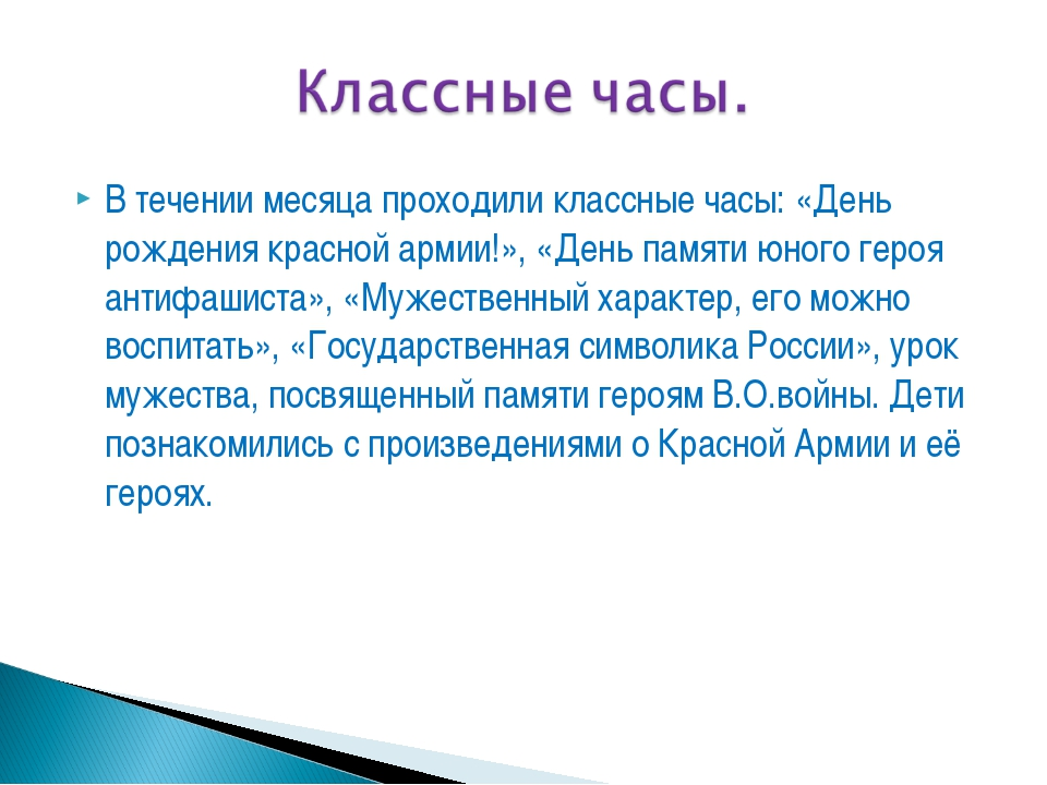 В течении месяца проходили классные часы: «День рождения красной армии!», «Де...