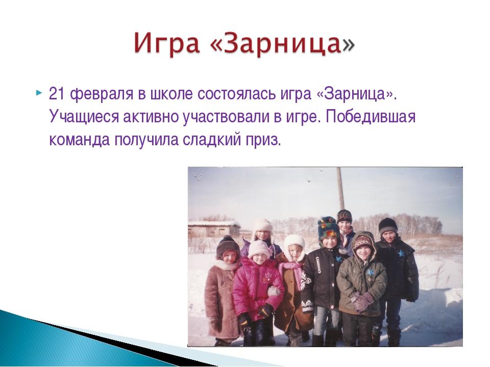 21 февраля в школе состоялась игра «Зарница». Учащиеся активно участвовали в...
