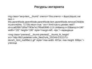"Ресурсы интернета img class=""serp-item__thumb"" onerror=""this.onerror = &quot"