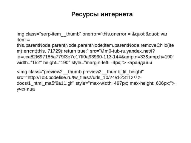 "Ресурсы интернета img class=""serp-item__thumb"" onerror=""this.onerror = &quot..."