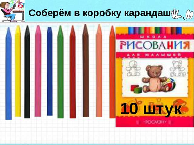 Соберём в коробку карандаши 10 штук