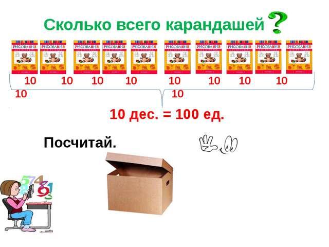 10 дес. = 100 ед. Сколько всего карандашей 10 10 10 10 10 10 10 10 10 10 Пос...