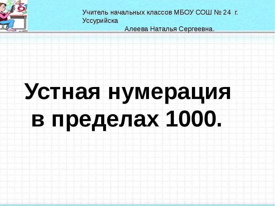 Устная нумерация в пределах 1000. Учитель начальных классов МБОУ СОШ № 24 г....