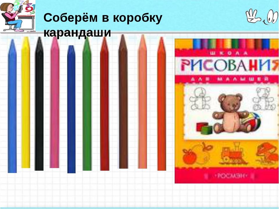 Соберём в коробку карандаши