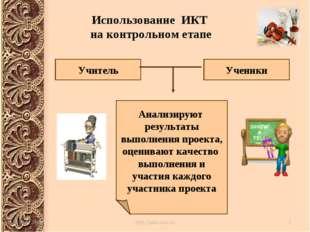 Использование ИКТ на контрольном етапе Учитель Ученики Анализируют результаты