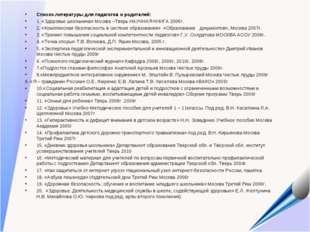 Список литературы для педагогов и родителей: 1. «Здоровье школьника» Москва –