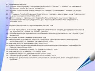 А.Г. Румянцева Москва 2003г. 21. «Здоровье. Вопросы здоровья в школьном курсе