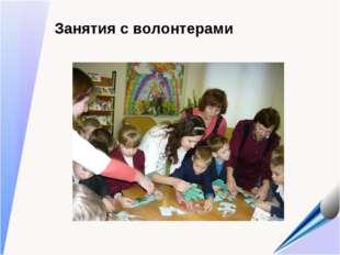 Занятия с волонтерами