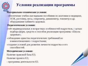 Условия реализации программы Материально-технические условия: - обеспечение у