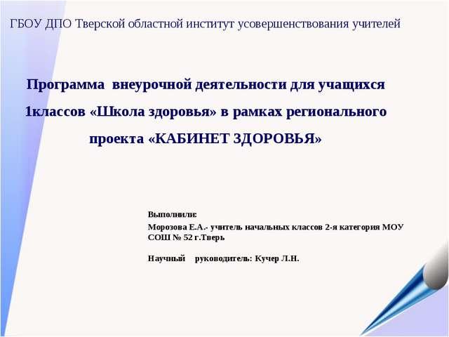 Выполнили: Морозова Е.А.- учитель начальных классов 2-я категория МОУ СОШ №...