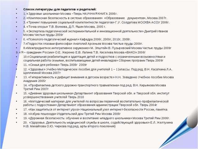 Список литературы для педагогов и родителей: 1. «Здоровье школьника» Москва –...