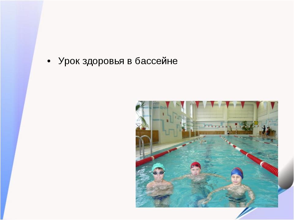 Урок здоровья в бассейне