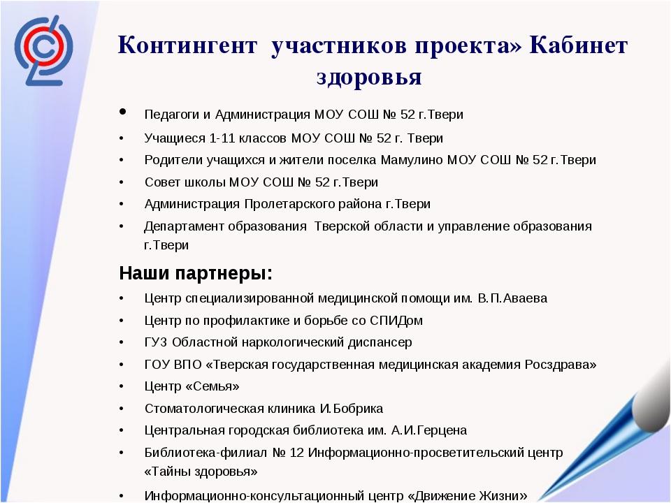 Контингент участников проекта» Кабинет здоровья  •Педагоги и Администрация...