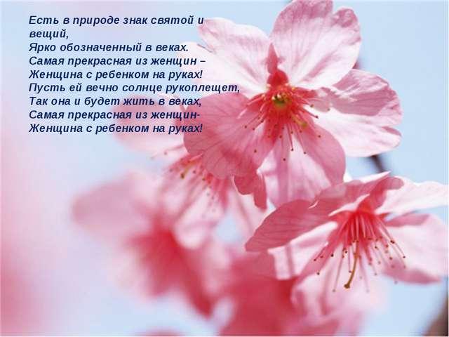 Есть в природе знак святой и вещий, Ярко обозначенный в веках. Самая прекрасн...