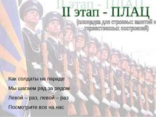 Как солдаты на параде Мы шагаем ряд за рядом Левой – раз, левой – раз Посмотр