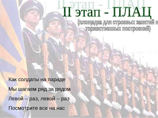Как солдаты на параде Мы шагаем ряд за рядом Левой – раз, левой – раз Посмотр...