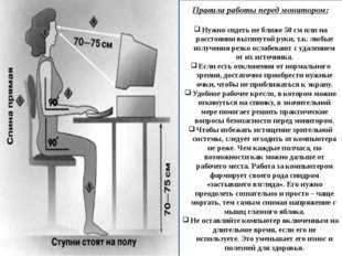 Правила работы перед монитором: Нужно сидеть не ближе 50 см или на расстоянии