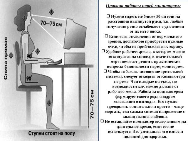 Правила работы перед монитором: Нужно сидеть не ближе 50 см или на расстоянии...