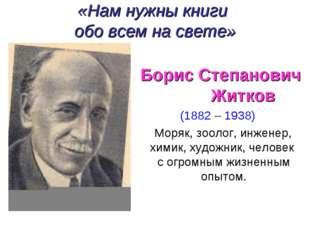 «Нам нужны книги обо всем на свете» Борис Степанович Житков (1882 – 1938) Мор