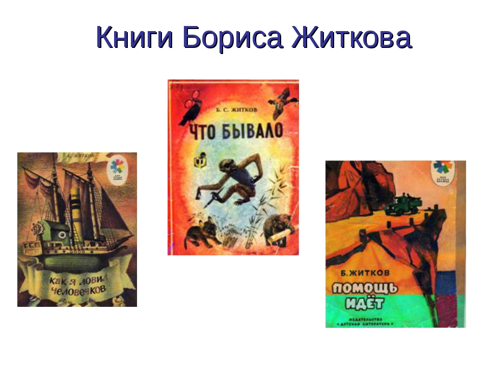 Книги Бориса Житкова