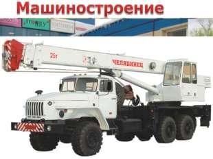 Буровые установки «Уралмаша» Генераторы и турбины «Уралэлектротяжмаша» Тракто