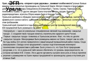 ЭГП Урала. Задание: Используя предложенные карты дайте оценку ЭГП Урала по пл