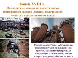 Мелкие заводы Урала, работавшие по технологии столетней давности ( на древесн