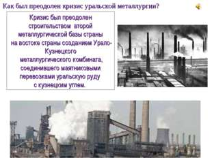 Как был преодолен кризис уральской металлургии? Кризис был преодолен строител