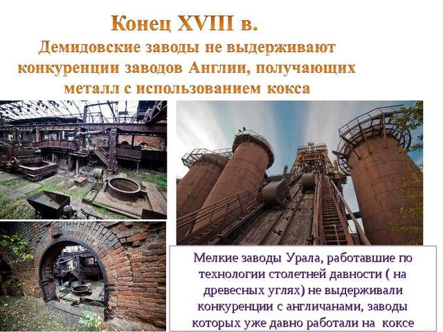 Мелкие заводы Урала, работавшие по технологии столетней давности ( на древесн...