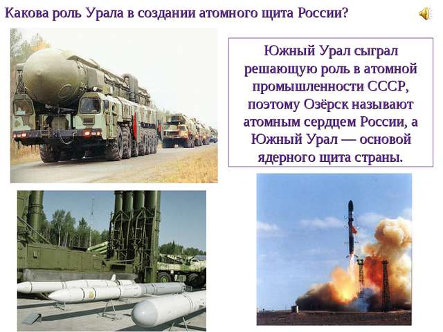 Какова роль Урала в создании атомного щита России? Южный Урал сыграл решающую...