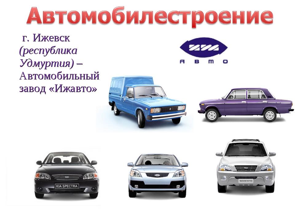 г. Ижевск (республика Удмуртия) – Автомобильный завод «Ижавто»