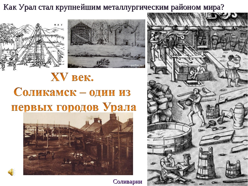 Соливарни Как Урал стал крупнейшим металлургическим районом мира?