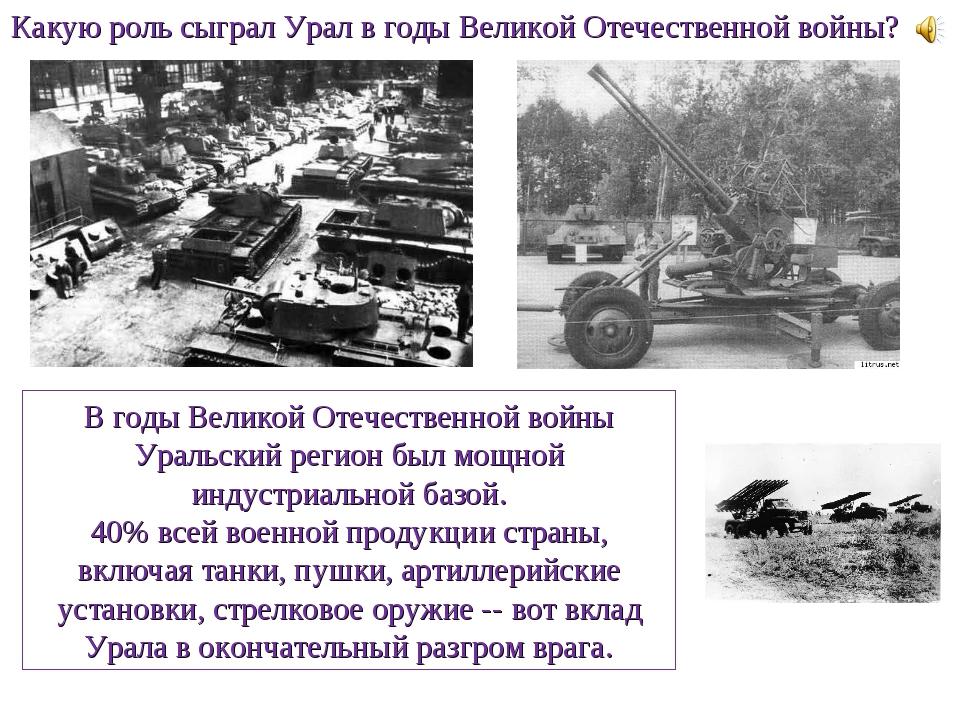 Какую роль сыграл Урал в годы Великой Отечественной войны? В годы Великой Оте...