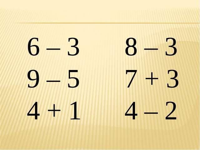 6 – 3 9 – 5 4 + 1 8 – 3 7 + 3 4 – 2