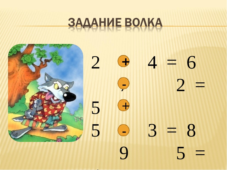 2 4 = 6 7 2 = 5 5 3 = 8 9 5 = 4 - + + -