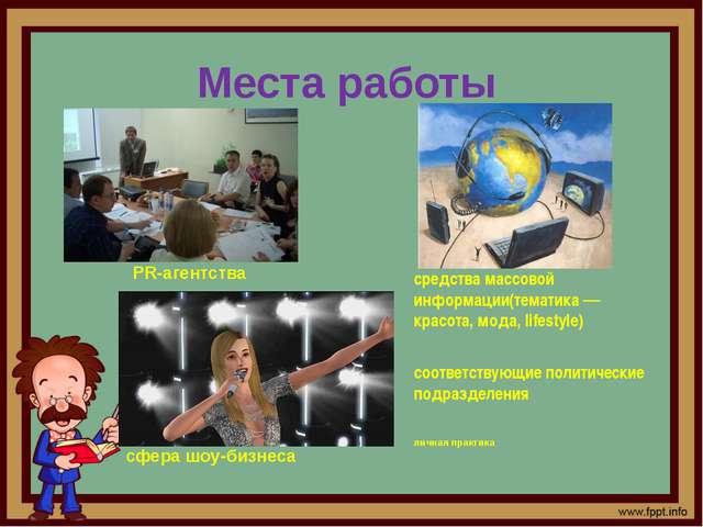 Места работы PR-агентства средства массовой информации(тематика — красота, м...