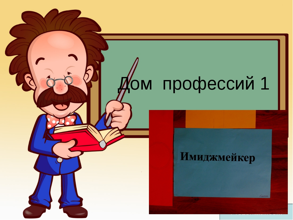 Дом профессий 1 Prezentacii.com